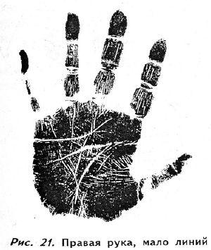 Полное руководство по хиромантии: Cекреты чтения ладони