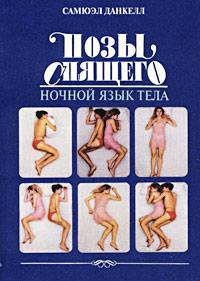 Сексуальные позы книги