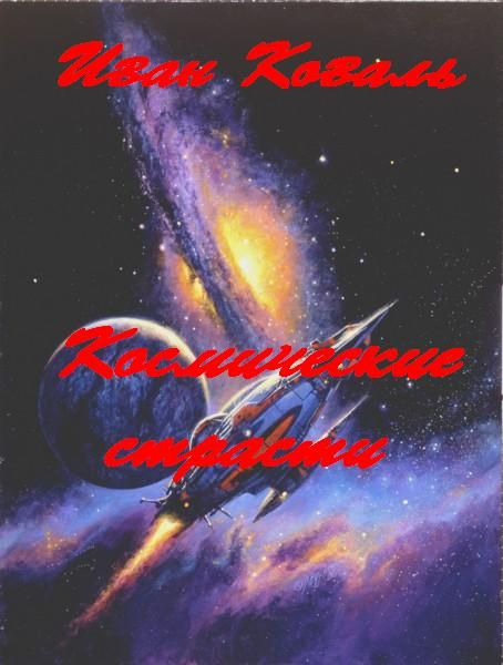 Космические страсти