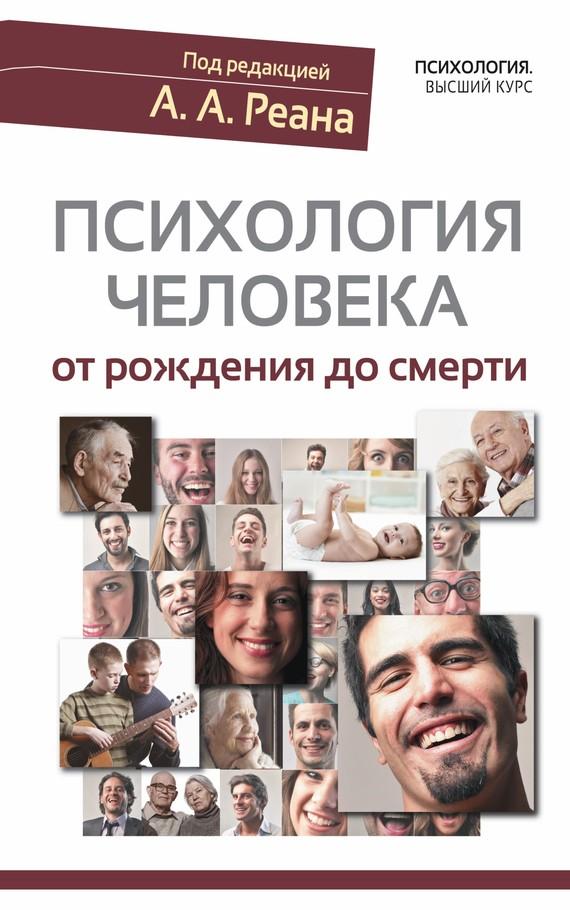 Скачать книгу психология личности аверин