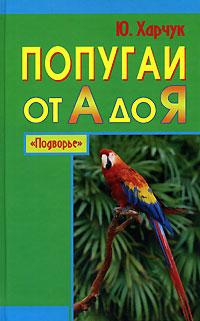 Обложка зеленый попугай краткое содержание