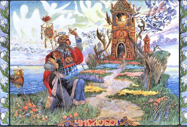 Русские легенды и предания. Иллюстрированная энциклопедия