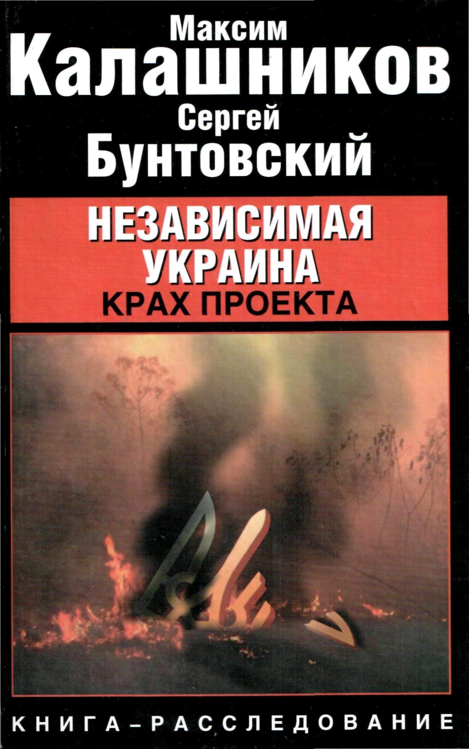 Обложка олеся политолог из украины биография