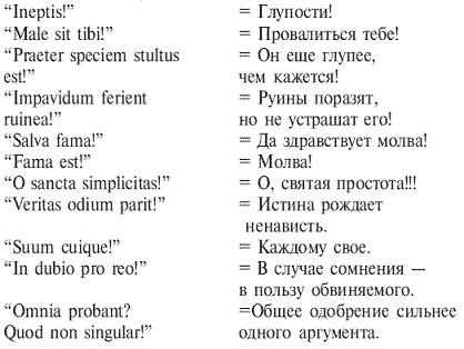 Идеи 2017: Тату Надписи на Латыни с переводом (50 фото)