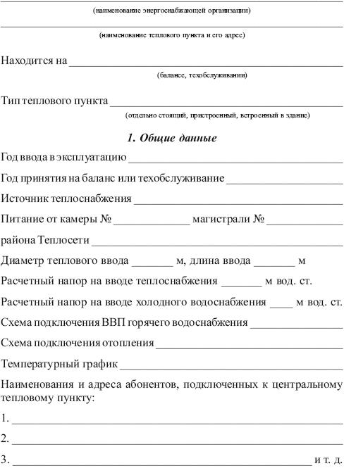 пример инструкция по эксплуатации тепловых энергоустановок img-1