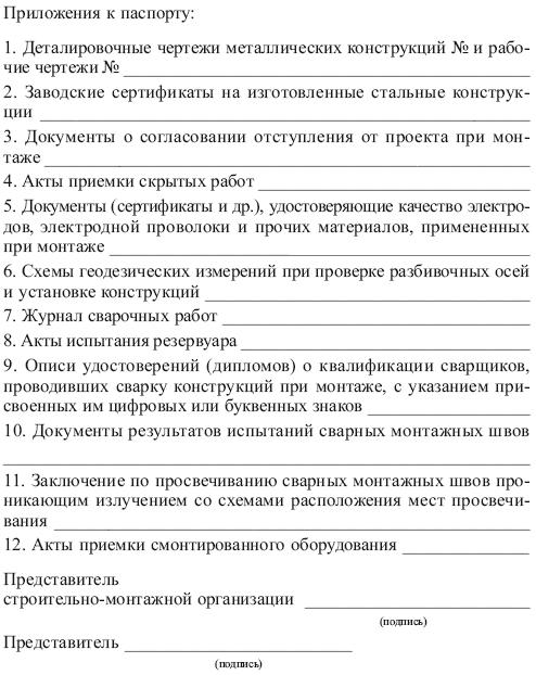 бланк паспорта на экономайзер