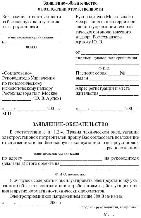 бланк договора энергоснабжения скачать бесплатно img-1