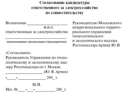 бланк договора энергоснабжения скачать бесплатно - фото 8