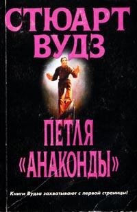 Петля «Анаконды»