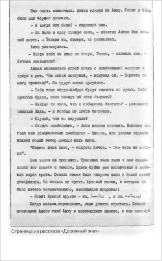 Неизвестные Стругацкие. От «Града обреченного» до «'Бессильных мира сего» Черновики, рукописи, варианты
