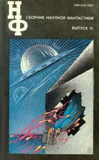 НФ: Альманах научной фантастики. Вып. 35