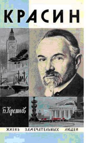 Картинки по запросу Леонид Борисович Красин