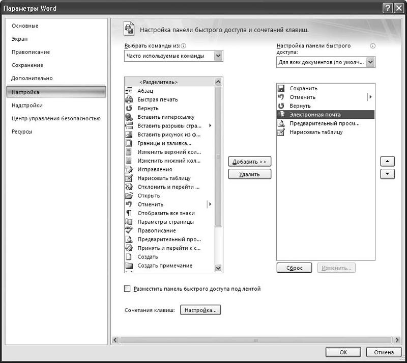 Как сделать панель быстрого доступа 54