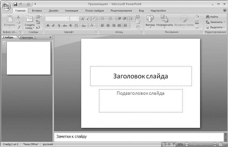 Программу microsoft power point 2007