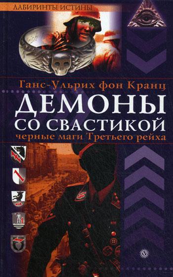 Книга Демон� �о �ва��икой Че�н�е маги ��е��его �ей�а