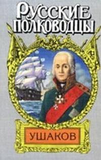 Адмирал Ушаков ('Боярин Российского флота')