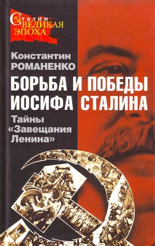 Борьба и победы Иосифа Сталина
