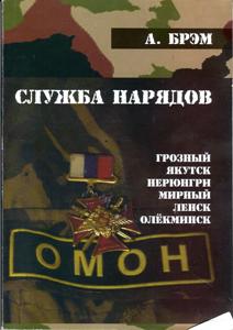 Блокпост-47д. Книга 1