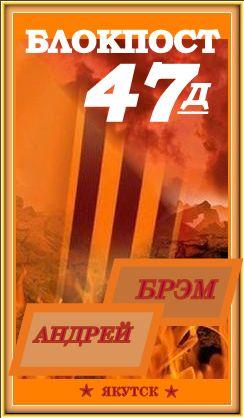 Блокпост-47д. Книга 2