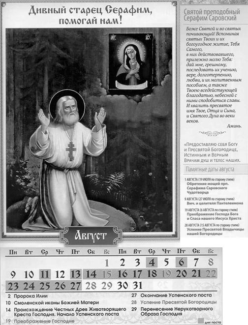 Лунный календарь 2015 2016