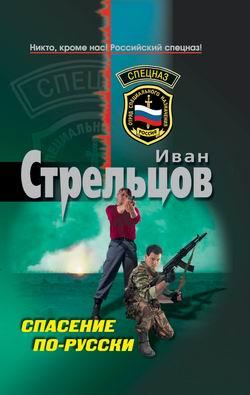 Спасение по-русски