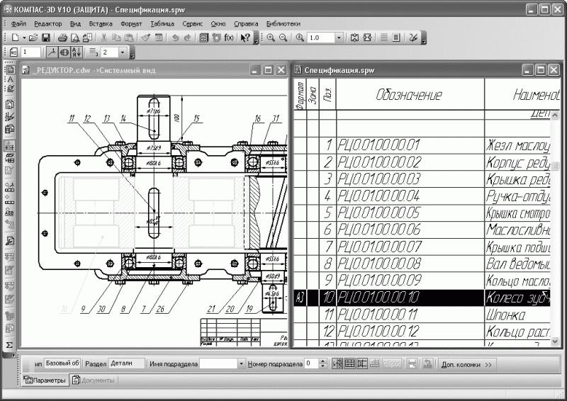 спецификация к чертежу образец скачать компас - фото 7