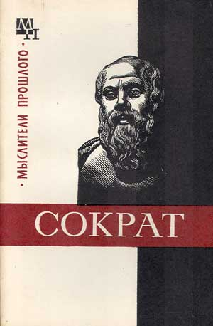 Обложка сократ философ и человек реферат