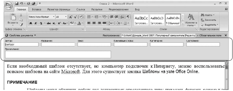 Word 2007.