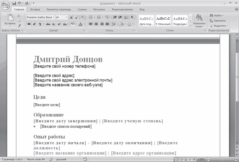 резюме образец документ Word - фото 11