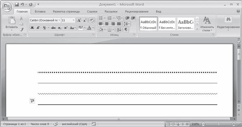 Как сделать горизонтальную линию в ворде 20037