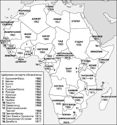 африка страны и столицы карта на русском