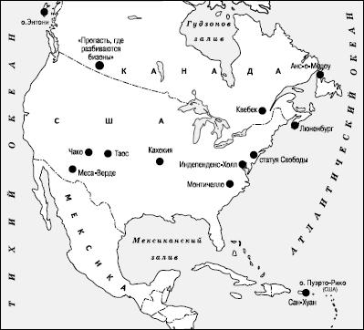 Объекты всемирного наследия в Северной Америке  Географическая картина мира Пособие для вузов Кн ii Региональная характеристика мира