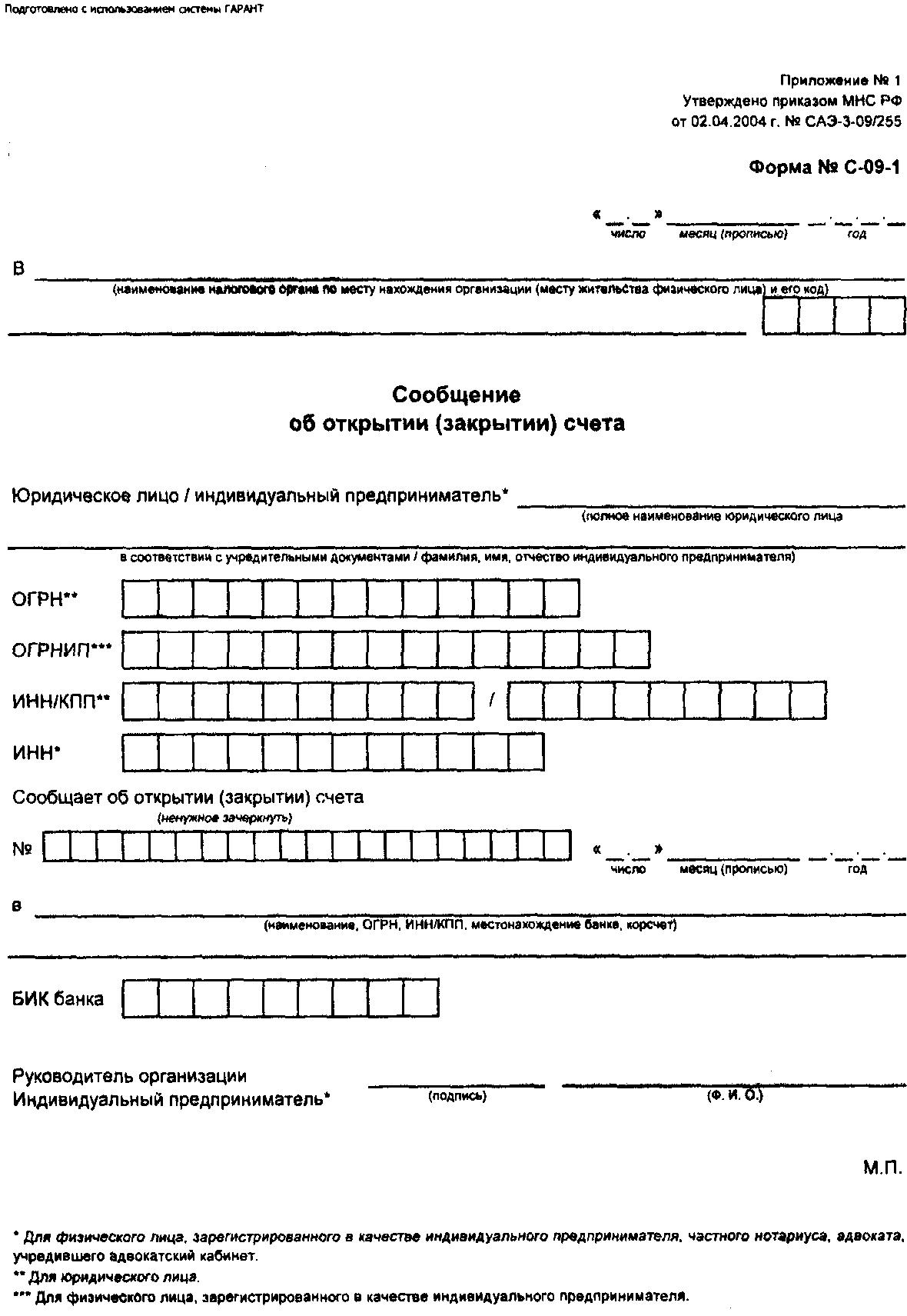 бланк уведомления об открытии (закрытии) счета в фсс