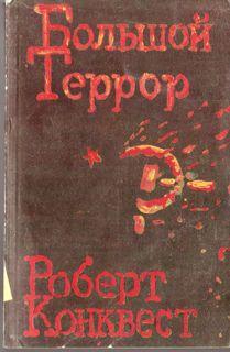 Большой террор. Книга II