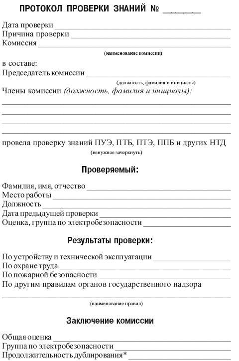образец приказа о назначении комиссии по проверке знаний по охране труда - фото 9