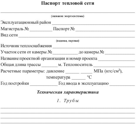 Приложение 5 к правилам технической эксплуатации тепловых энергоустановок
