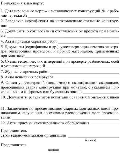 Паспорт На Резервуар Образец - фото 11