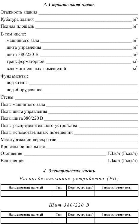 Приказ Минэнерго РФ от 24032003 N 115 Об утверждении