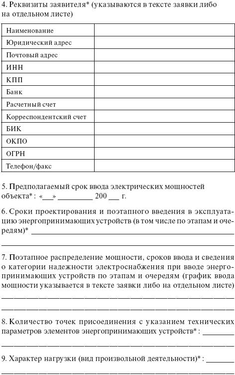 акт о незаконном подключении к электросетям бланк - фото 7