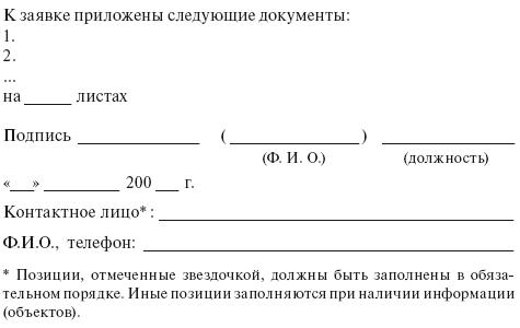 акт о незаконном подключении к электросетям бланк - фото 11