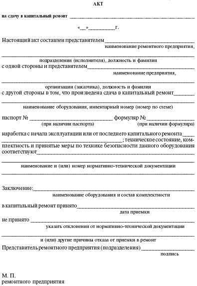 Акт Ремонта Котла Образец - фото 2