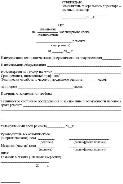 Договор Купли Продажи Технической Документации образец