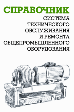 Обложка книги ремонт промышленного оборудования учебник