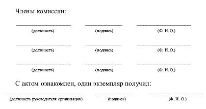 Акт приема-передачи ключей: образец документа.