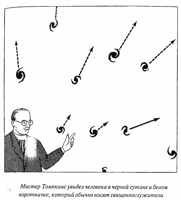 Приключения Мистера Томпкинса