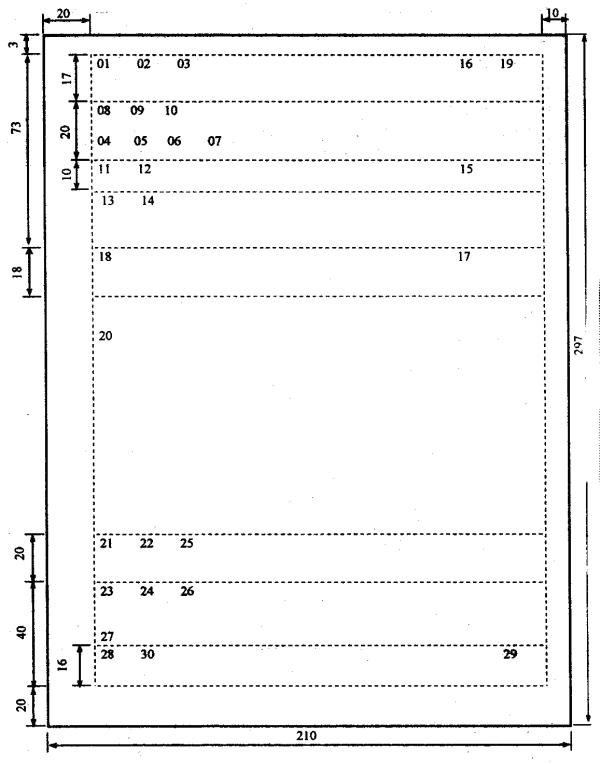 Схема 2. Расположение