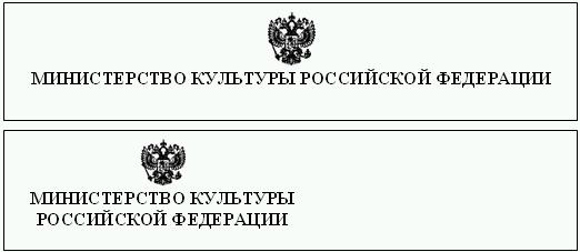 бланк с гербом россии в ворде - фото 2