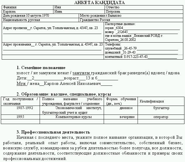 приемный лист при устройстве на работу образец