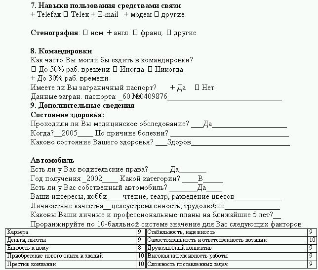 докладная записка о несоблюдении субординации образец