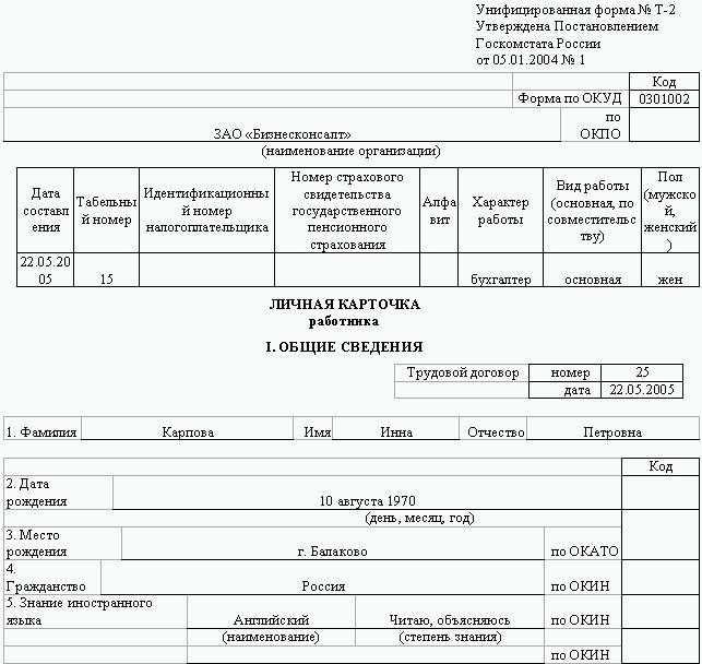 анкета кадрового резерва образец